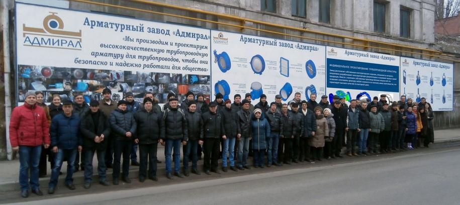 Арматурный завод «Адмирал», ООО