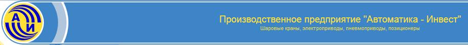Автоматика-Инвест, ПП, ООО