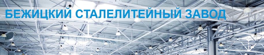 Бежицкий сталелитейный завод ПК ООО
