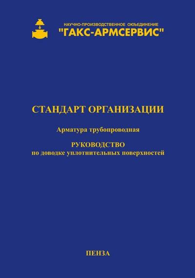 ГАКС СТО 11999797 ИС 002-2006