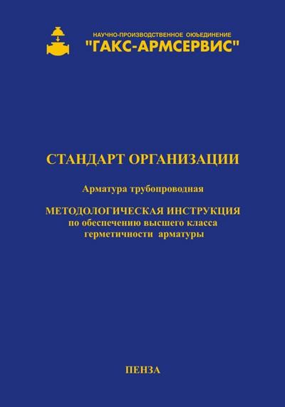 ГАКС СТО 11999797 ИС 003-2007