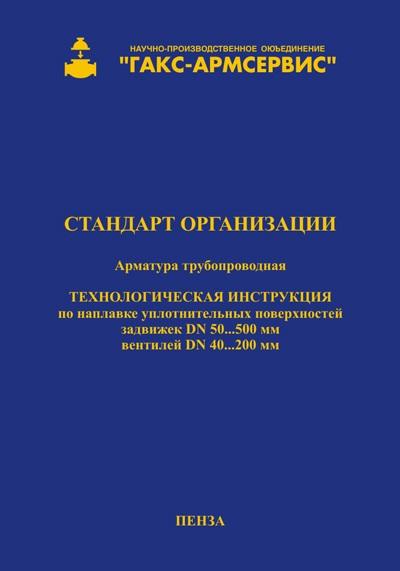 ГАКС СТО 11999797 ИС 004-2007
