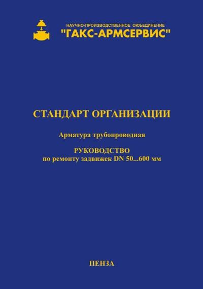 ГАКС СТО 11999797 ИС 005-2007