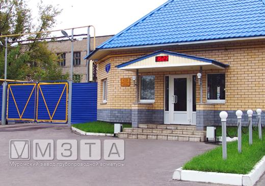 МЗТА, Муромский завод трубопроводной арматуры, ЗАО