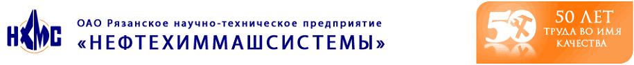 Нефтехиммашсистемы ОАО РНТП