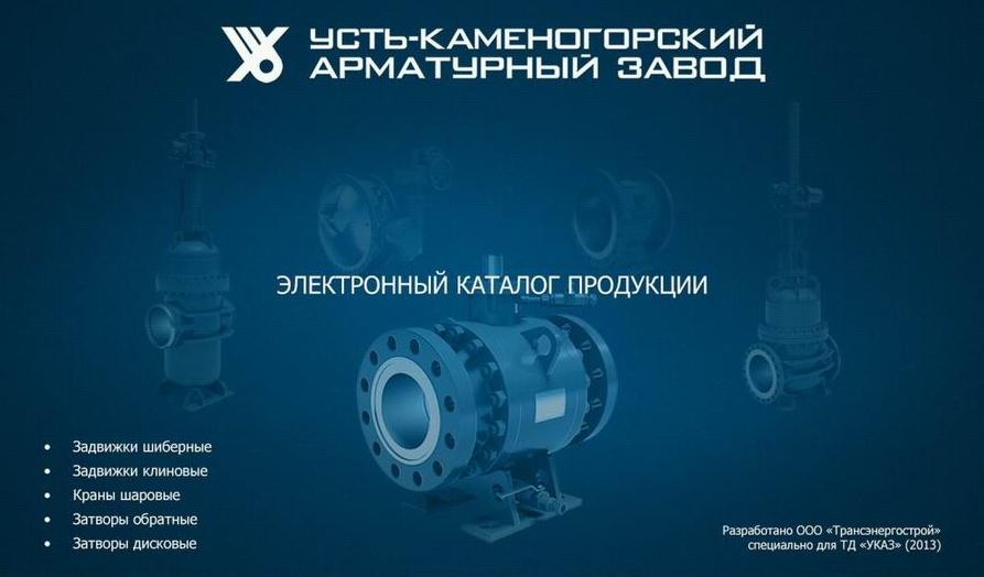 Усть-Каменогорский арматурный завод, АО, ТД УКАЗ