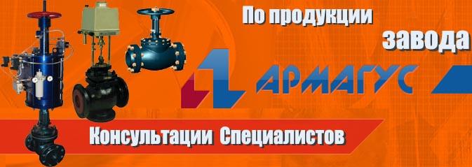 Армагус, ОАО, Гусь-Хрустальный