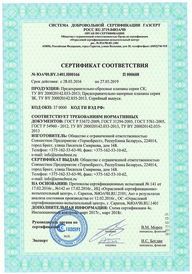 Получены новые сертификаты ГАЗСЕРТ на продукцию ГК Газовик
