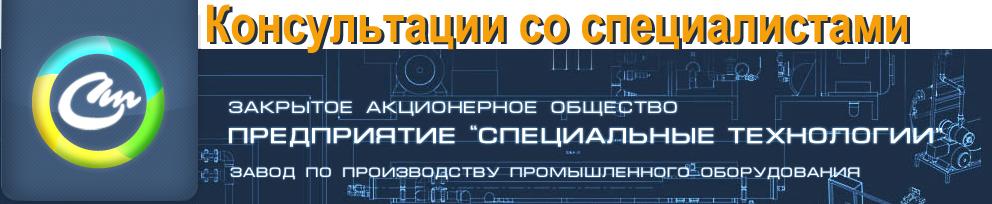 Специальные технологии, ЗАО предприятие