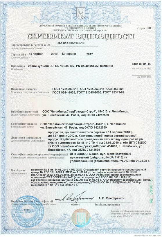 Сертификация на предприятиях украины сертификация дрожжей хлебопекарных