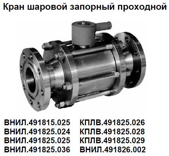 Кран шаровой запорный концевой класс герметичности А по ТУ 3742-005-31688214-95