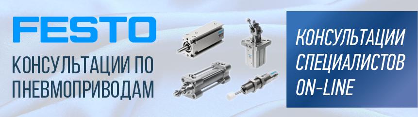 FESTO. Консультации по пневматическим приводам трубопроводной арматуры - Изображение