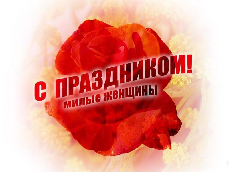 Поздравляем девушек с 8 марта ! - Изображение