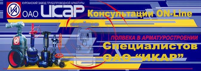 Завод ИКАР - on-line консультации по арматуре - Изображение