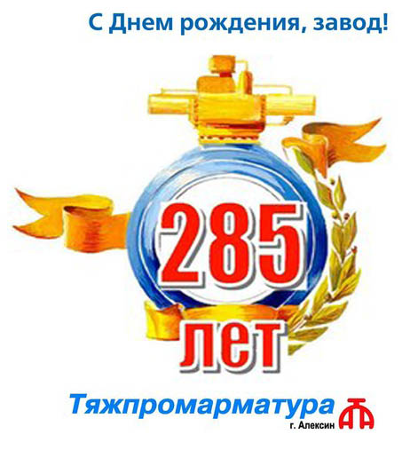 Алексинский завод «Тяжпромарматура» – отметил 285-летие!!! - Изображение