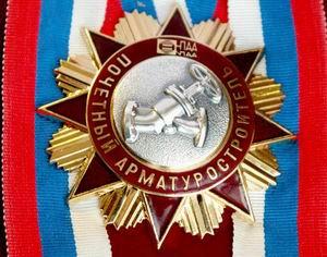 Назван Почетный Арматуростроитель - 2015 - Изображение