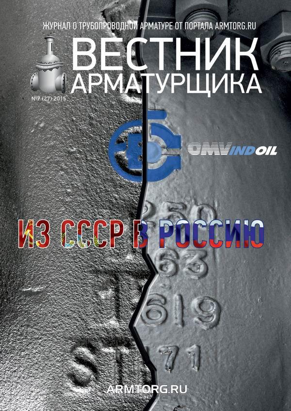 Журнал трубопроводной арматуры «Вестник арматуростроителя» - Изображение