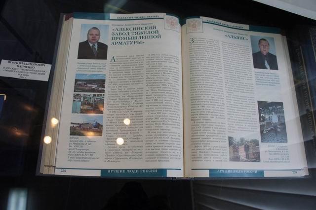 Тяжпромарматура Алексин - АЗТПА - Изображение