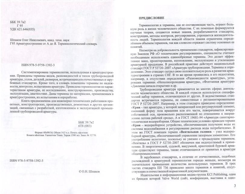 Каталоги и книги по трубопроводной арматуре - Изображение
