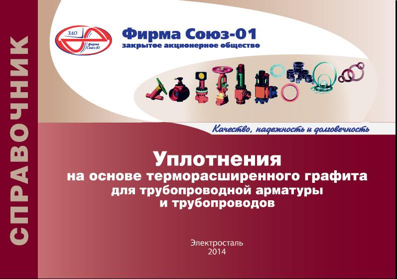 Анонсирован справочник-2014 от СОЮЗ-01 - Изображение