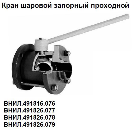Кран шаровой ВНИЛ.491816.048-05