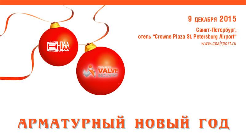 Арматурный Новый год! - Изображение