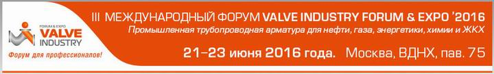 Valve Industry Forum&Expo'2016 – давайте обсудим вместе! - Изображение