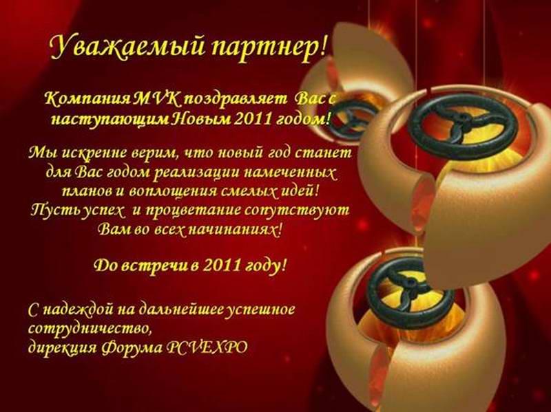 Текст поздравления для партнеров с новым годом