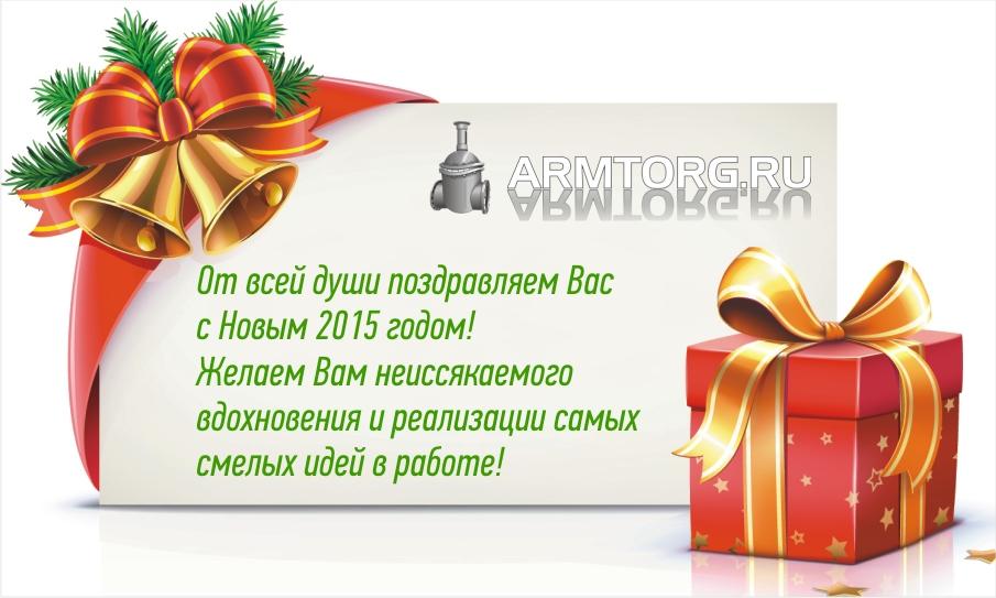 С Новым годом! - Изображение
