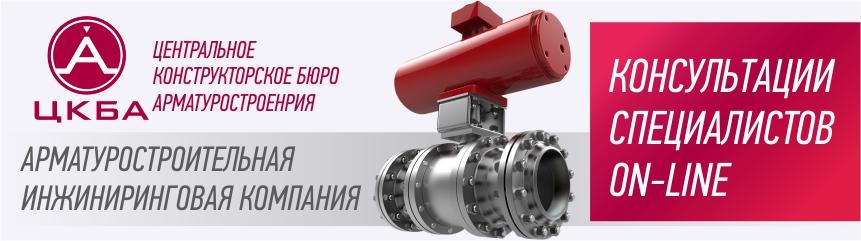 ЦКБА: Консультации по стандартам трубопроводной арматуры - Изображение