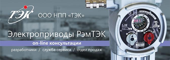 НПП ТЭК. Консультации по электроприводам и их эксплуатации - Изображение