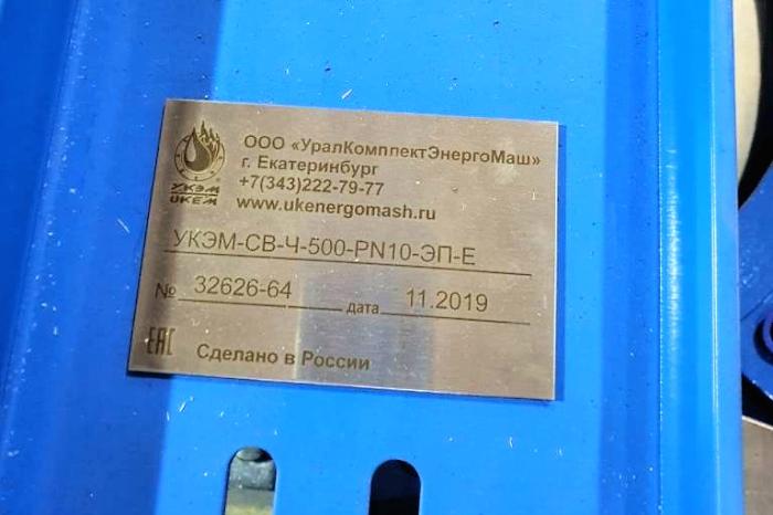Специалисты «УКЭМ» разработали модели ножевых задвижек и дисковых затворов для ПАО «Гайский ГОК»