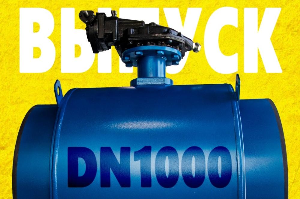 Компания LD начала выпуск шаровых кранов Energy DN1000