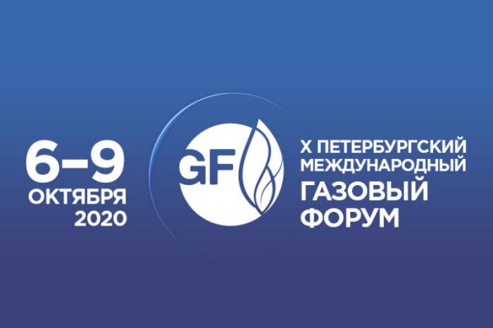 X Петербургский международный газовый форум. Новости, репортажи и фотоотчеты - Изображение