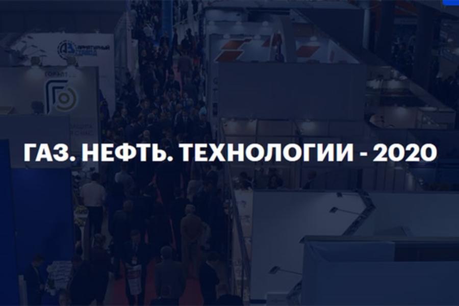 «Газ. Нефть. Технологии – 2020». Новости, репортажи, фотоотчеты от МГ ARMTORG - Изображение