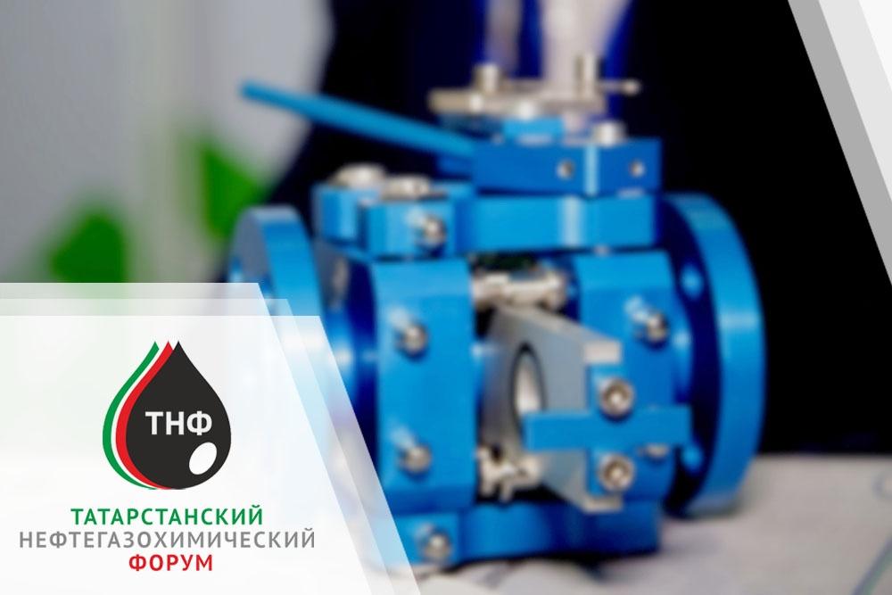 Татарстанский нефтегазохимический форум и выставка «Нефть, газ. Нефтехимия-2020» - Изображение