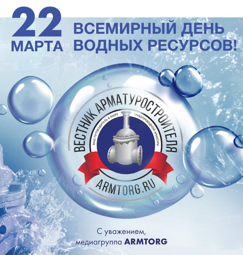 Поздравительные открытки от медиагруппы ARMTORG - Изображение