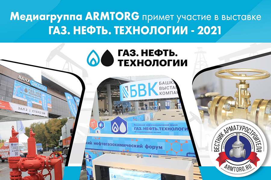 Выставка «Газ. Нефть. Технологии-2021». Новости, репортажи, фотоотчеты от МГ ARMTORG - Изображение