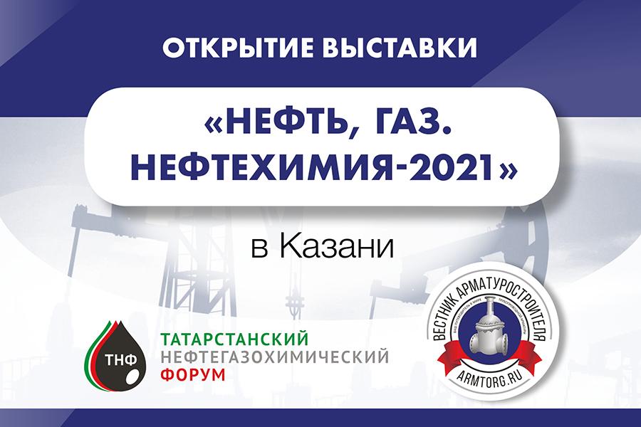 Татарстанский нефтегазохимический форум и выставка «НЕФТЬ, ГАЗ. НЕФТЕХИМИЯ-2021» - Изображение