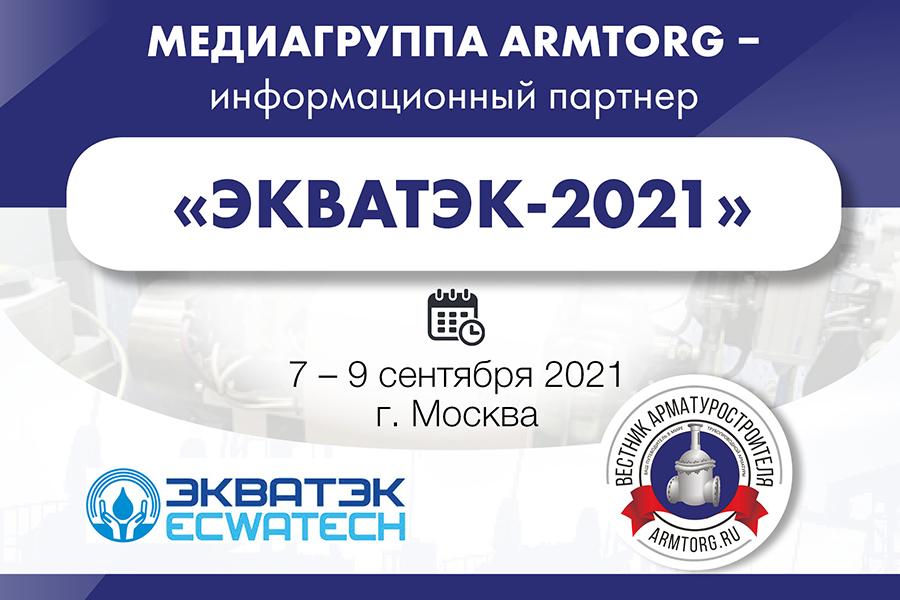 ЭКВАТЭК-2021 - Изображение