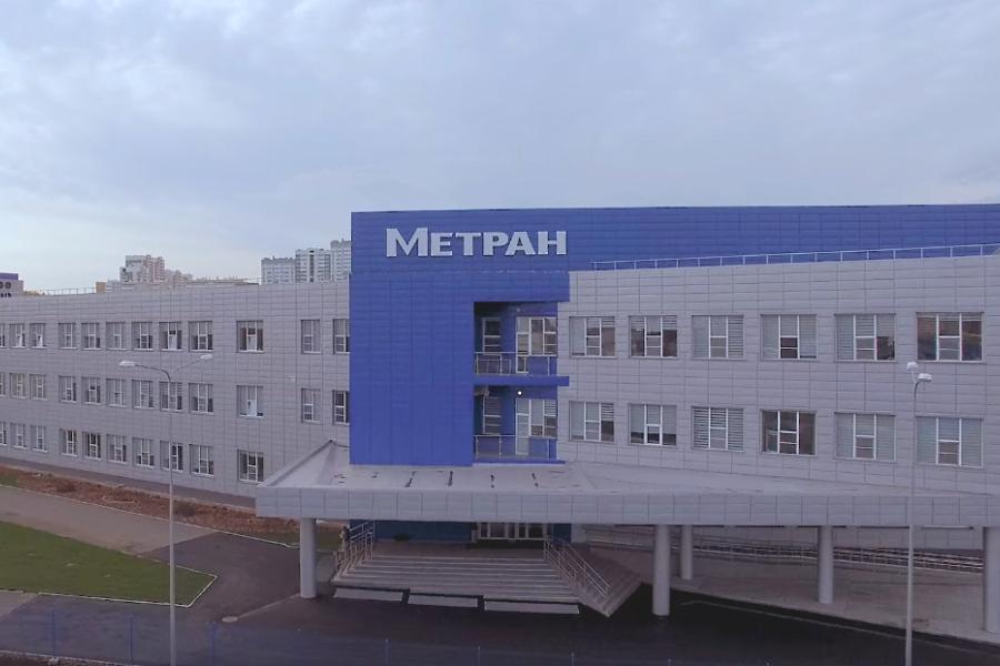 Сайт компании метран официальный сайт уралсиб страховая компания новосибирск