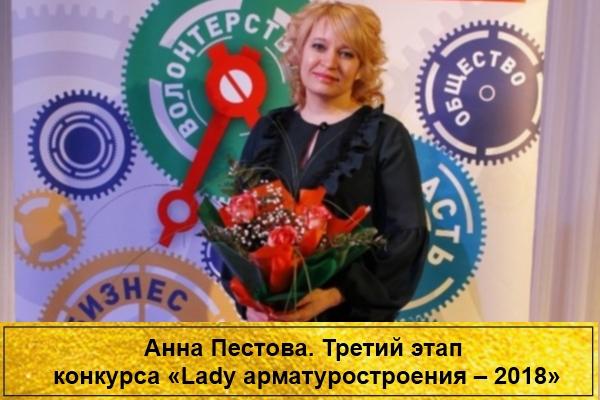 Конкурс «Lady арматуростроения». О участницах и работе конкурса. - Изображение