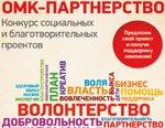 БАЗ объявляет о начале конкурса социальных и благотворительных проектов