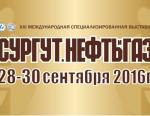 В Югре пройдет ежегодная международная выставка Сургут. Нефть и Газ - 2016