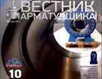 Вышел в свет четвертый номер (4 (24) 2015 г.) журнала «Вестник арматурщика» посвященный ZPA Group - второе дыхание Чешских машиностроителей для российского рынка!