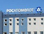 «Росатомфлоту» присвоен статус федеральной ядерной организации