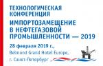 Конференция «Импортозамещение в нефтегазовой промышленности – 2019» пройдет в Санкт-Петербурге