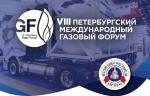 ТОП–10 предприятий, принимавших участие в VIII Петербургском международном газовом форуме
