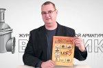 Свежий «Вестник арматуростроителя» увидел свет. Анонс выпуска № 6 (41) 2017 в электронной версии