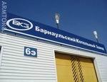 Видеорепортаж: Барнаульский Котельный Завод - с 10-летним Юбилеем!